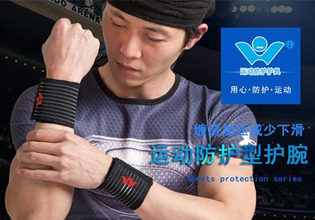 顶力6330绷带式护腕