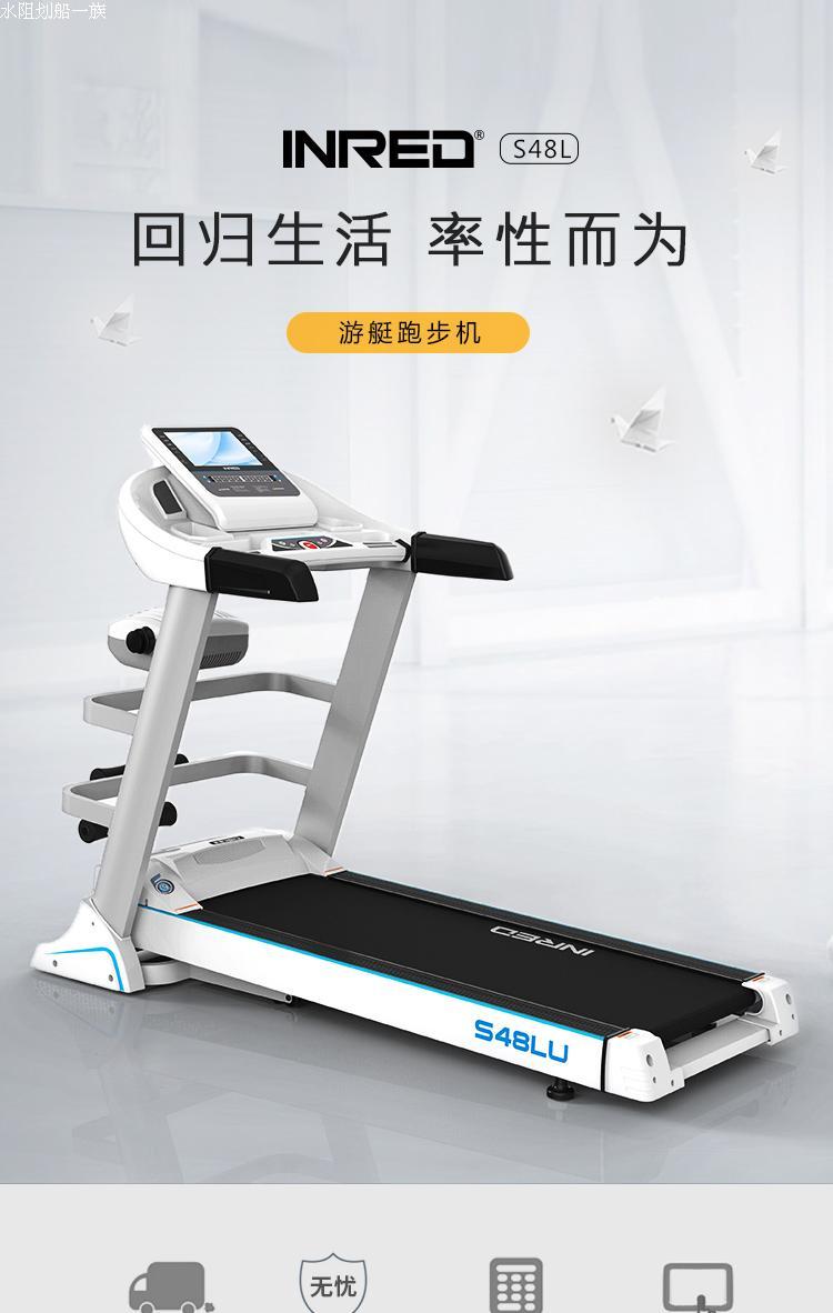 英瑞得S48跑步机健身器材体育器材体育用品齐鑫杰森