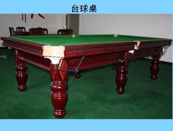 迪尼克斯 娱乐台球桌 专业比赛台球桌