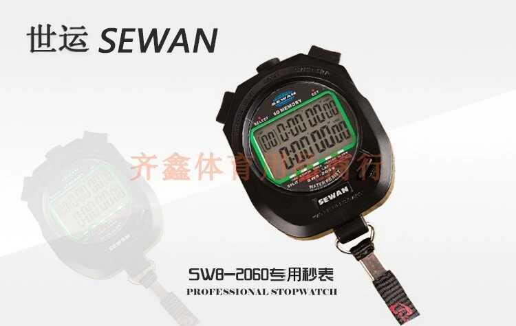 SW8-2060计时表
