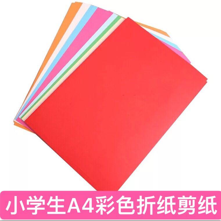 小学生A4彩色剪纸